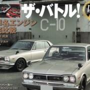 ハコスカ GT-R RBフルチューン ビンテージスタイル発売中!!!