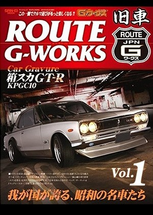 Gワークス ROUTE vol.1